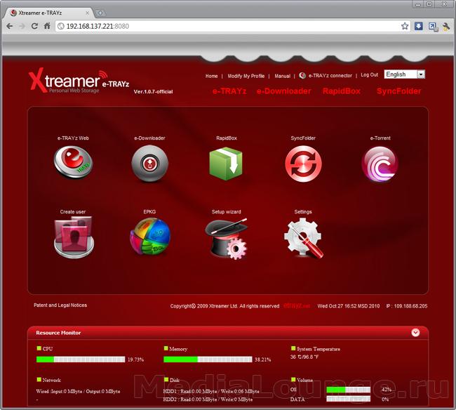 Основной интерфейс Xtreamer e-TRAYz