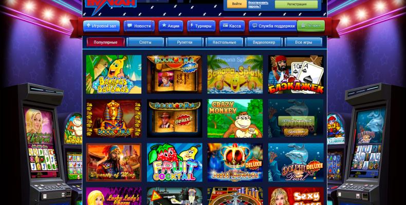 casino online вулкан