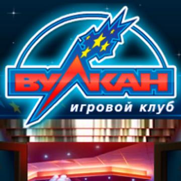 Игровой клуб «вулкан» ру
